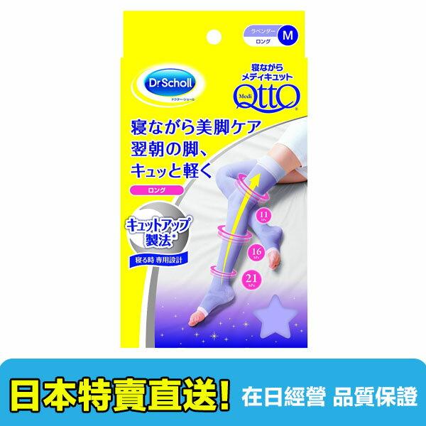 【海洋傳奇】日本Dr.Scholl 爽健QTTO 三段提臀褲襪全腿睡眠專用機能美腿襪【訂單金額滿3000元以上日本空運免運】