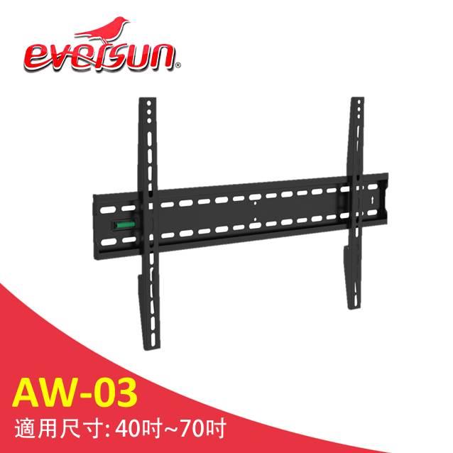 通達九邦影音商城 《Eversun》AW-03-40-70吋顯示器‧專業壁掛架‧液晶電視架