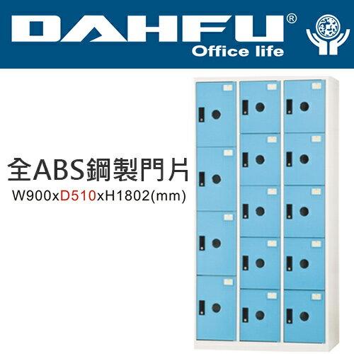 DAHFU 大富 DF-BL5410F全ABS鋼製門片十四門置物櫃-W900xD510xH1802(mm)/個