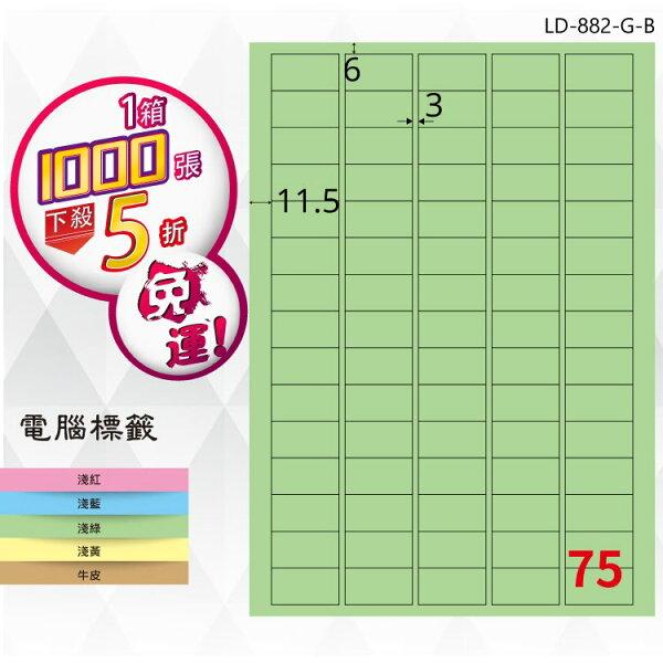 必購網【longder龍德】電腦標籤紙75格LD-882-G-B淺綠色1000張影印雷射貼紙