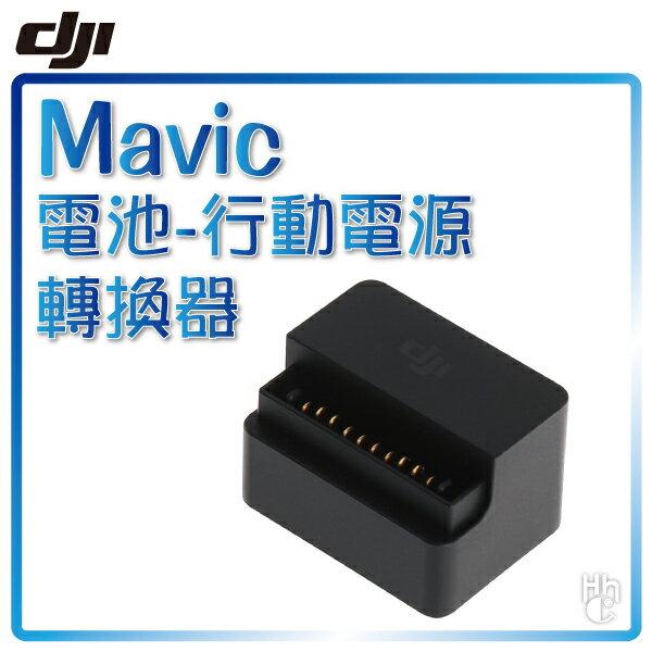 ➤預購➤Marvic Pro 配件【和信嘉】DJI Marvic Pro 電池 - 行動電源轉換器 大疆 空拍機 充電器 行動電源 公司貨