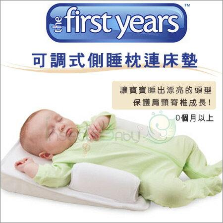 +蟲寶寶+【the first years】可調式側睡枕連床墊/調整寶寶頭型,保護肩頸脊椎成長!《現+預》