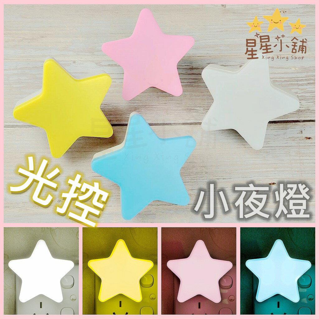 星星LED感應光控小夜燈【LN102】