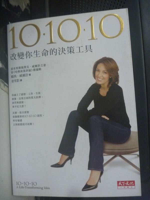~書寶 書T9/財經企管_IFG~10.10.10~改變你生命的決策工具_姜雪影 蘇西.維
