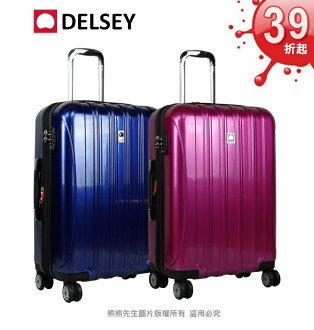 《熊熊先生》法國大使Delsey 下殺39折 076行李箱/旅行箱/拉桿箱 29吋 亮面 雙排輪 TSA鎖 +送好禮
