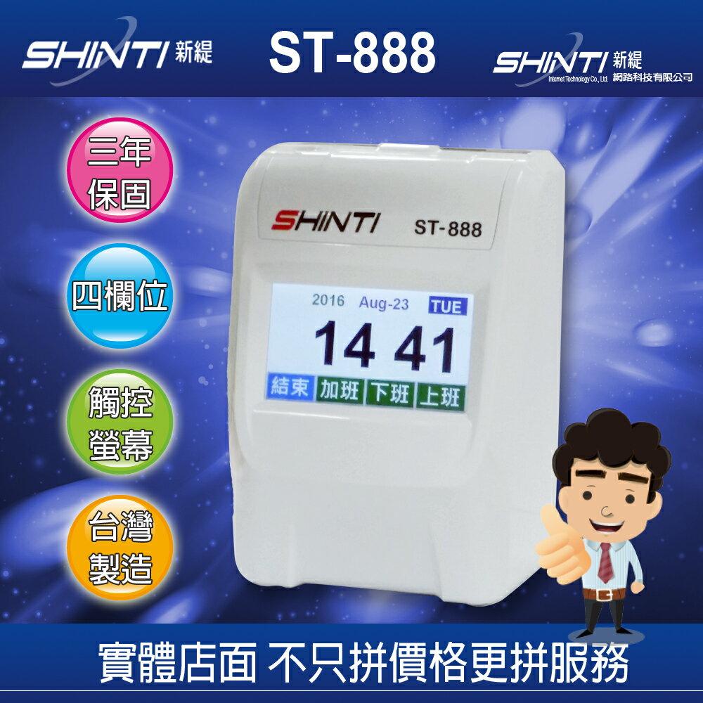 【獨家*免運+二年保固】SHINTI ST-888 四欄位 小卡專用觸控式打卡鐘 贈10人卡匣+300 張考勤卡(同Needtek UT-120B)