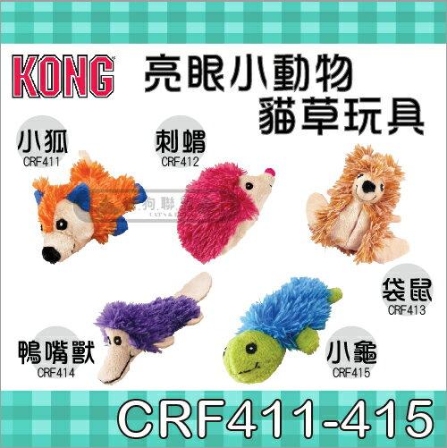 +貓狗樂園+ KONG【亮眼小動物貓草玩具。CRF411-415】200元 - 限時優惠好康折扣