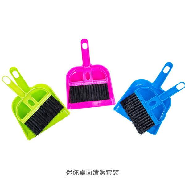 【A-HUNG】迷你桌面清潔套裝迷你小掃把小畚箕清潔刷掃帚畚斗簸箕桌面掃地神器