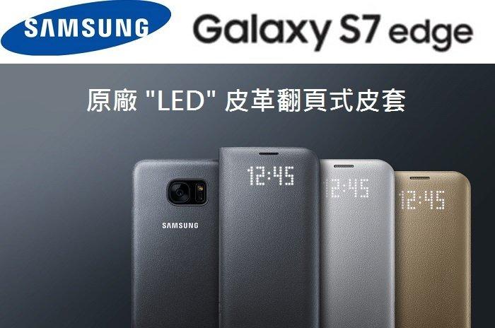 【鐵樂瘋3C 】(展翔) SAMSUNG 【S7edge】原廠LED皮革翻頁式皮套