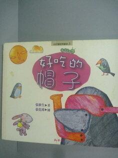 【書寶二手書T5/兒童文學_IMJ】好吃的帽子_張秋生
