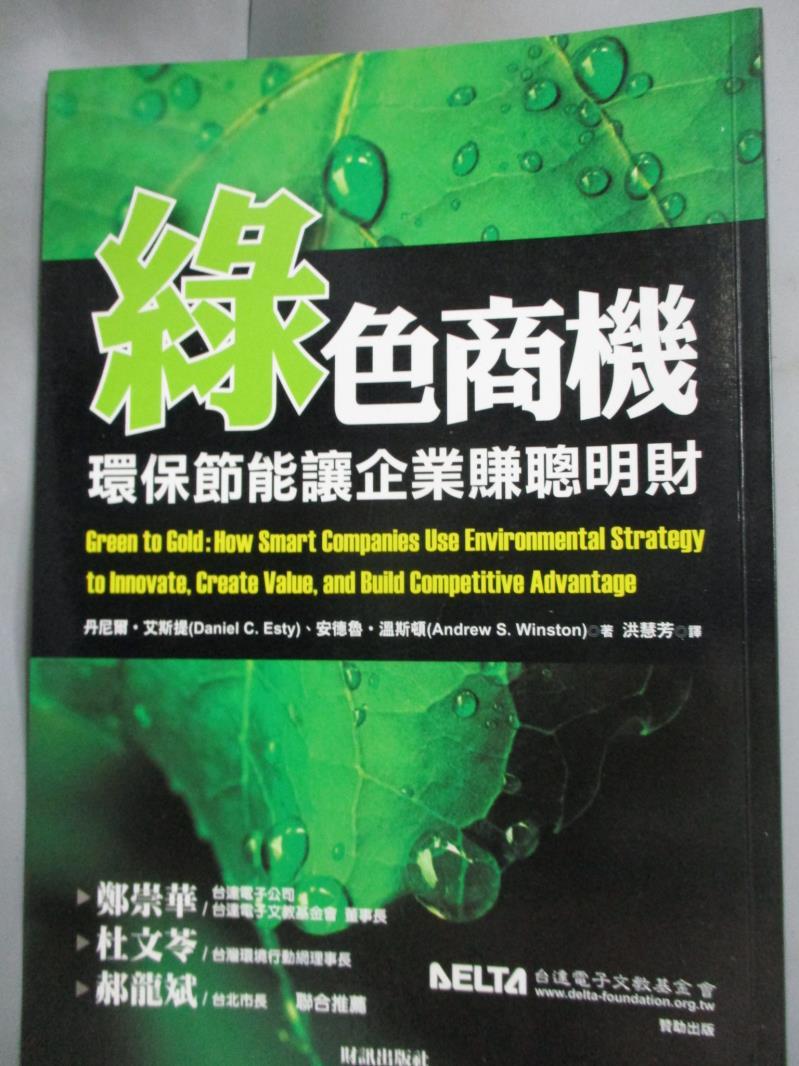 ~書寶 書T4/財經企管_JOI~綠色商機: 環保節能讓企業賺聰明財_洪慧芳 Daniel