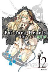 潘朵拉之心12