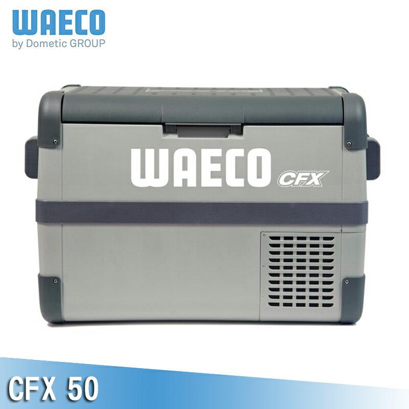 【露營趣】中和安坑 WAECO CFX-50 行動壓縮機冰箱 汽車行動冰箱 電冰箱 冰桶 德國原裝壓縮機 -22度 非 Indel B