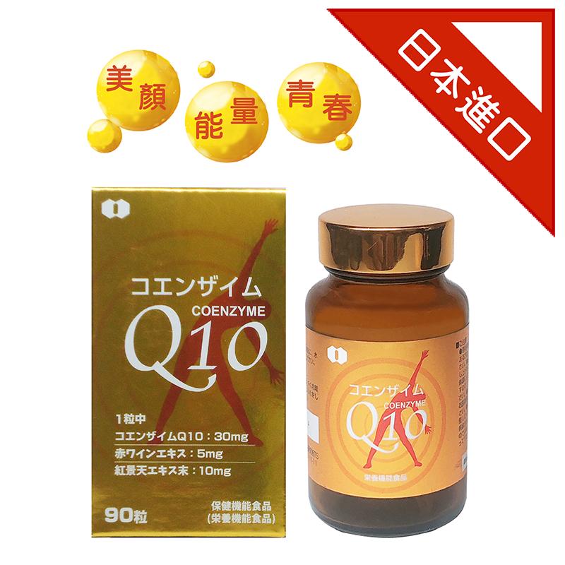 【日本進口 Q10輔酵素】-釀美舖商城 1