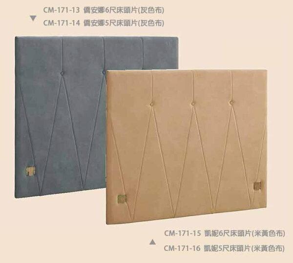 【尚品傢俱】CM-171-14僑安娜5尺床頭片(灰色布,另有六尺)