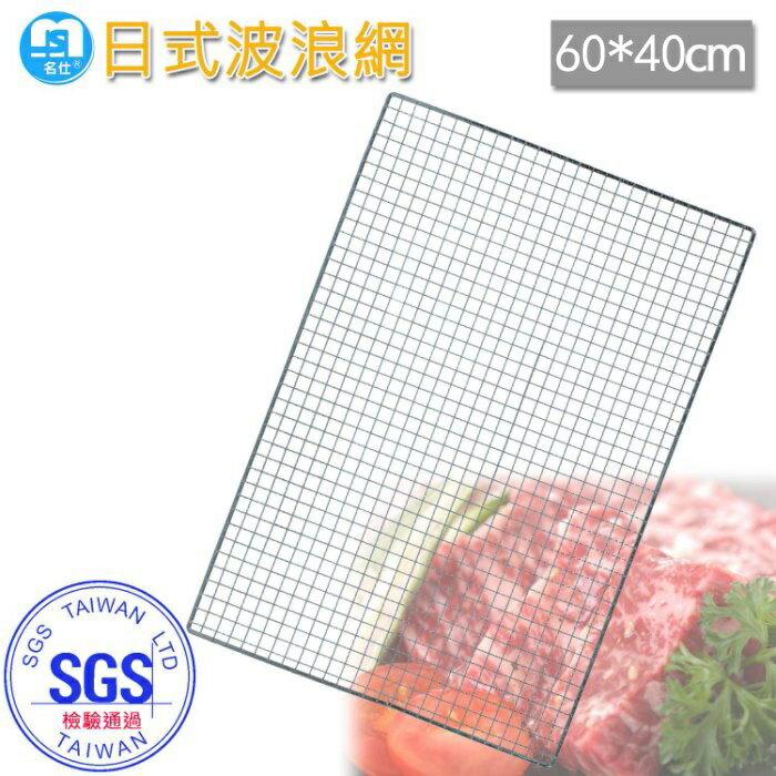 日式波浪網 40*60cm BL320 烤肉網/中秋烤肉