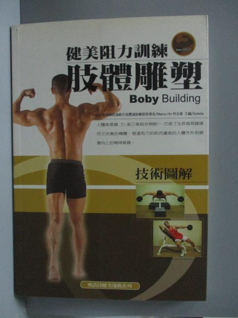 【書寶二手書T1/體育_NCH】健美阻力訓練技肢體體雕_鄧鎮堅