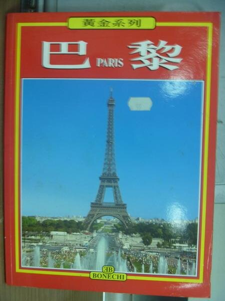 【書寶二手書T6/旅遊_PAP】巴黎 PARIS