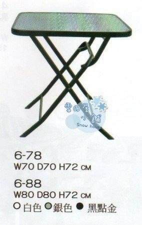╭☆雪之屋小舖☆╯6-88P25 80方折桌/休閒桌/戶外桌/餐桌