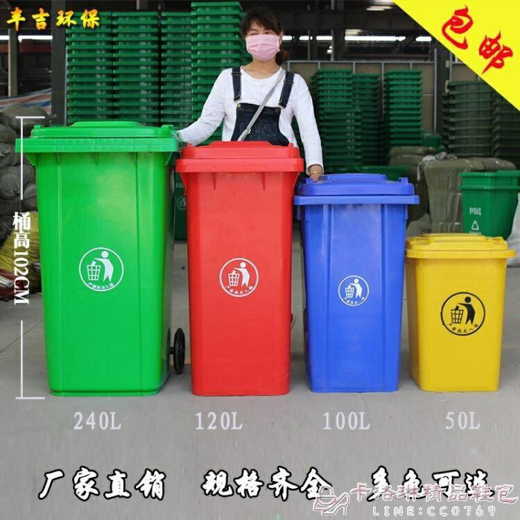 垃圾桶 240升塑料戶外垃圾桶大號120L100L加厚小區環衛室外腳踏果皮箱 MKS