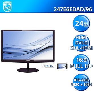 【全店94折起】PHILIPS 飛利浦 247E6EDAD 24型低藍光廣視角LED液晶螢幕顯示器