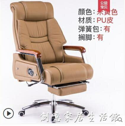 電腦椅家用舒適午休椅按摩可躺辦公椅老板椅升降轉椅靠背椅子 凡客名品