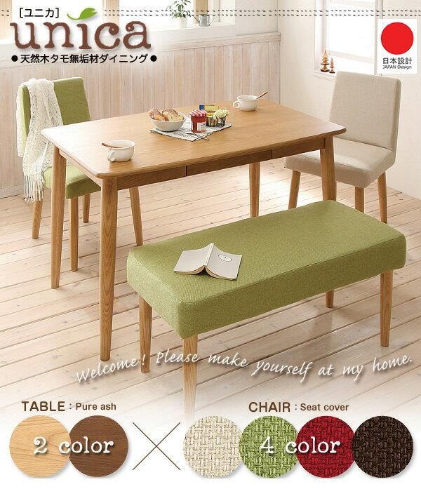 【大漢家具】cospa天然水曲柳原木色長椅凳 ◆象牙白 綠色 紅色 巧克力棕 四色可選◆