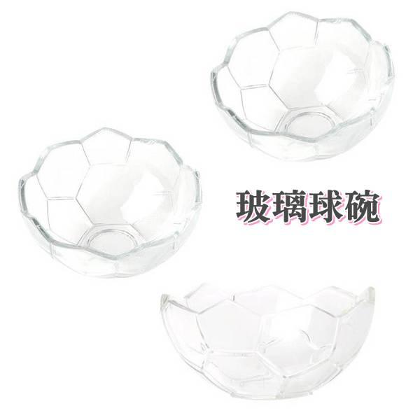 【九元生活百貨】玻璃球碗冰淇淋碗沙拉碗布丁碗