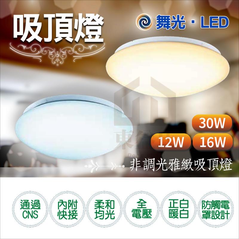 舞光LED 12W LED吸頂燈【雅緻】非調光吸頂燈 浴室燈 玄關燈 無藍光危害 保固兩年 【東益氏】另售飛利浦 LED燈具 LED燈泡