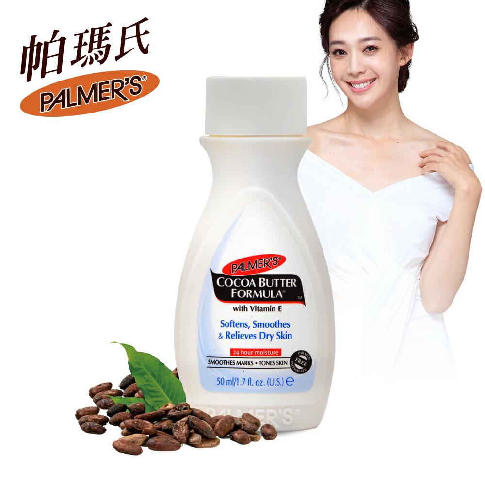 Palmers帕瑪氏 天然可可脂無瑕美肌乳液 (50ml) 保濕透亮 均勻膚色 撫平細紋
