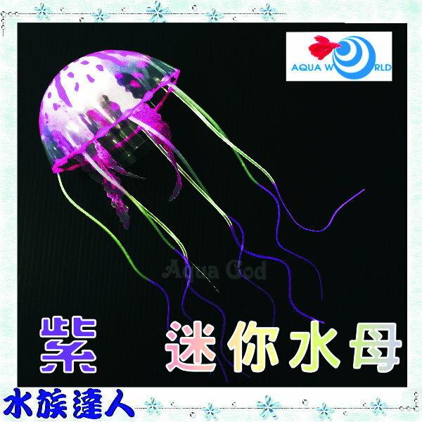 【水族達人】【造景裝飾】水世界AQUA WORLD《sea anemone 迷你水母 螢光紫 G-077-SS-P》擺飾