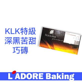 【樂多烘焙】馬來西亞製 絲博特級深黑苦甜巧克力磚/1kg