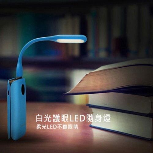 LED小夜燈 USB 隨身燈 可360度彎曲