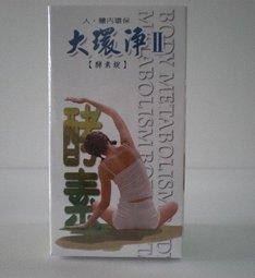 雅辰 大環淨- 酵素錠II 250錠