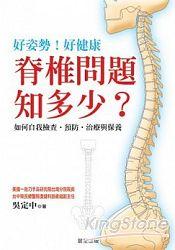 脊椎問題知多少?