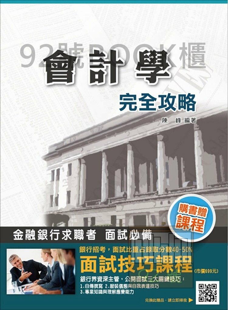 三民輔考【銀行招考】會計學概要(T017F17-1)