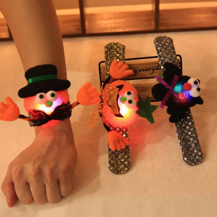 糖衣子輕鬆購【DZ0370】萬聖節超萌造型亮片發光拍拍手環啪啪圈南瓜蝙蝠派?用品啪啪圈