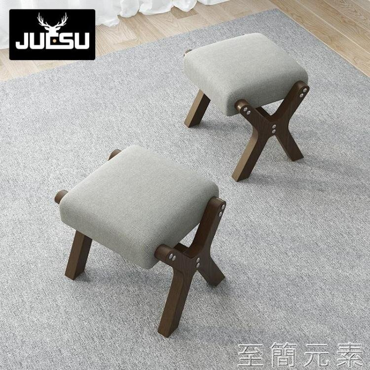 網紅小凳子家用板凳實木矮凳木凳椅子客廳布藝兒童方凳換鞋沙發凳 凱斯頓 新年春節送禮