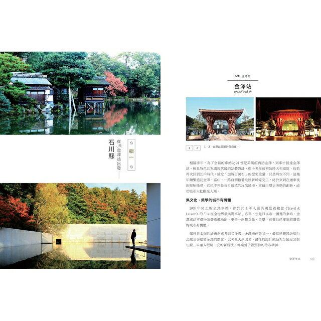 北陸私藏.裏風景:福井、石川、富山慢遊案內 2