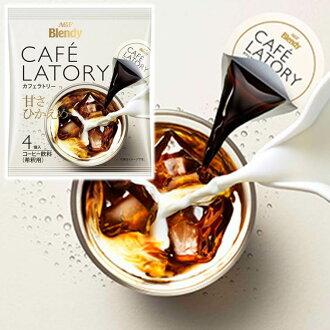 【AGF Blendy】CAFE LATORY濃縮含糖咖啡球-香醇 4顆入 72gAGF ブレンディ カフェラトリー ポーションコーヒー 甘さひかえめ 日本進口飲料