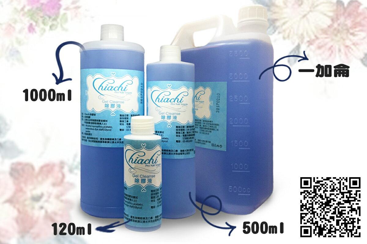 Chiachi's 凝膠清潔液