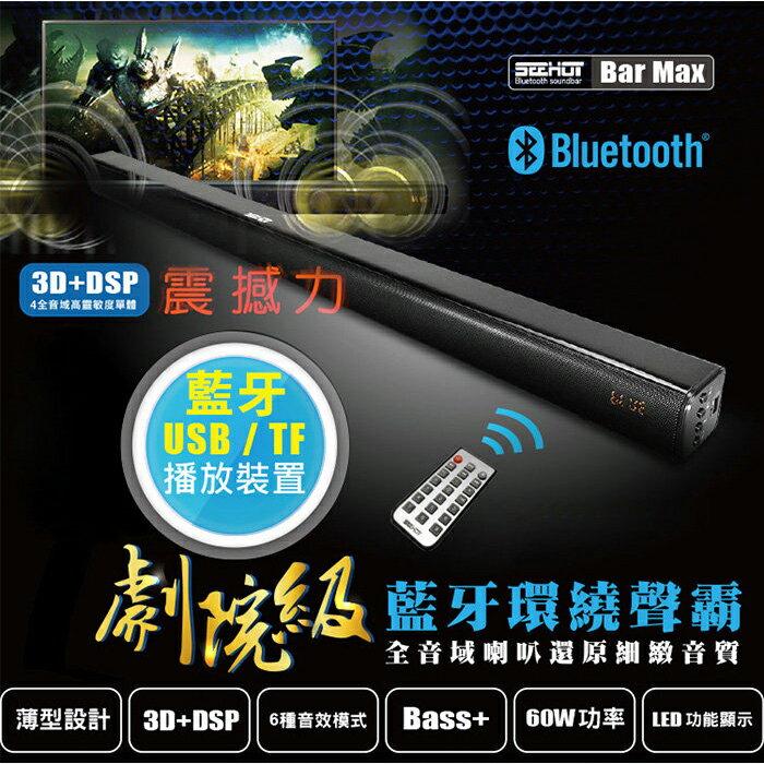 嘻哈部落 劇院級藍牙環繞聲霸 Soundbar單件式 Bar Max (USB/TF/藍牙)