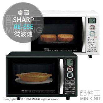 【配件王】日本代購 SHARP 夏普 RE-S5E 微波爐 自動菜單 微波爐 15L 兩色 另 AX-AP300