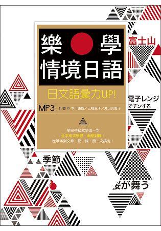 樂學情境日語:日文語彙力UP!(菊8K+MP3+單字別冊)