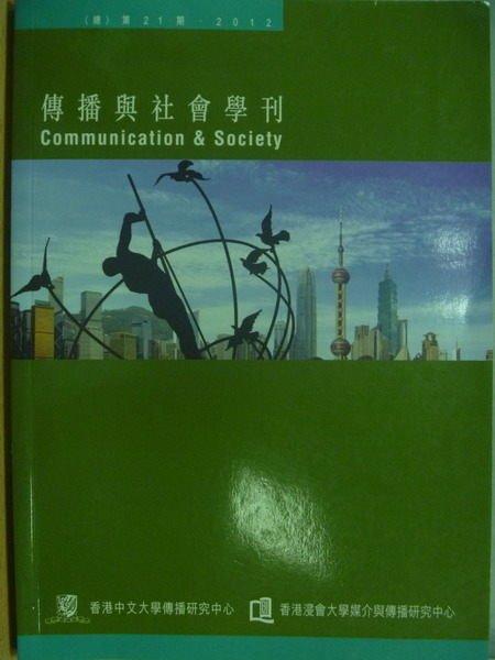 【書寶二手書T2/大學社科_YJE】傳播與社會學刊_總21期2012