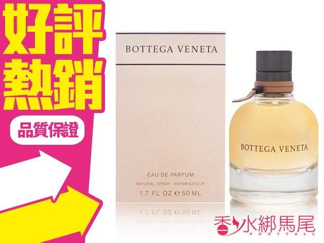 Bottega Veneta 寶緹嘉 同名女性淡香精 50ML◐香水綁馬尾◐