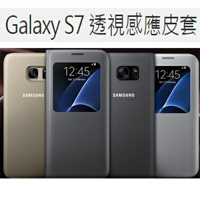 SAMSUNG Galaxy S7 透視感應皮套 VIEW 視窗 手機保護套