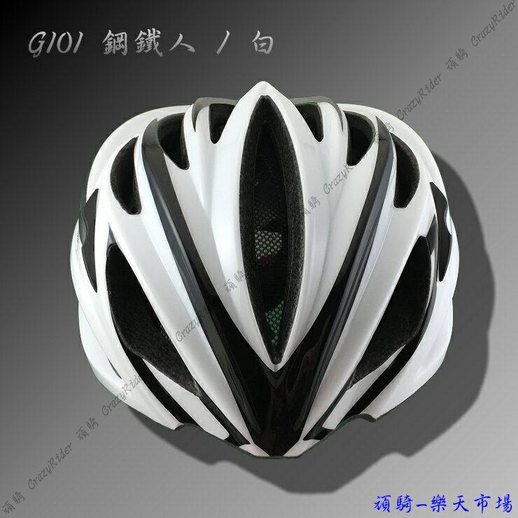 【頑騎】免運費【GVR】G101 一體成型超輕量 19孔通風系統 鷹眼系列-鋼鐵人-白色 0