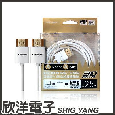 <br/><br/>  ※ 欣洋電子 ※ Magic 鴻象 HDMI 1.4版AtoA高畫質極細線/白 2.5M (HHD14T-AA025K)<br/><br/>