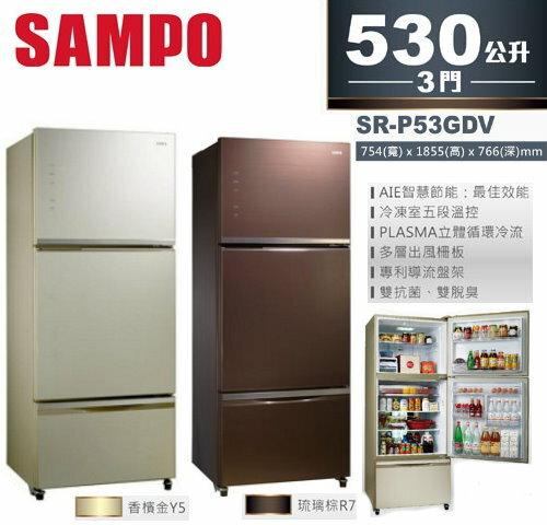 <br/><br/>  【佳麗寶】-(SAMPO聲寶)530公升玻璃三門變頻冰箱【SR-P53GDV】<br/><br/>